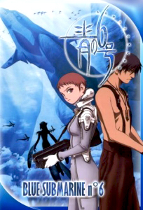 Последняя субмарина OVA / Blue Submarine No. 6 OVA