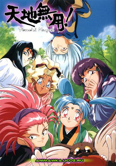 Тэнти - лишний! Михоши Спешл OVA / Tenchi Muyo! Mihoshi Special OVA