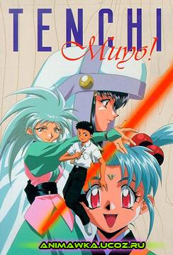 Тэнти - лишний! Рё-о-ки / Tenchi Muyo! Ryo-Ohki OVA