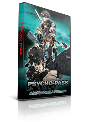 Психо-паспорт / Психо-пасс / Psycho-pass