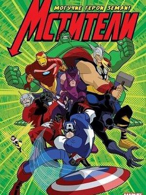 Мстители: Могучие герои Земли