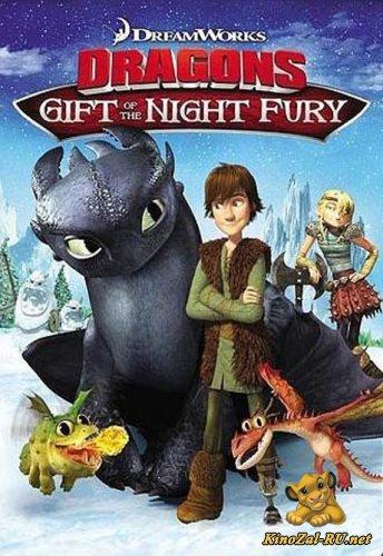 Как приручить дракона: Дар ночной фурии