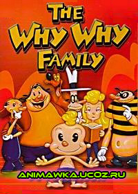 Семья почемучек / The Why Why Family